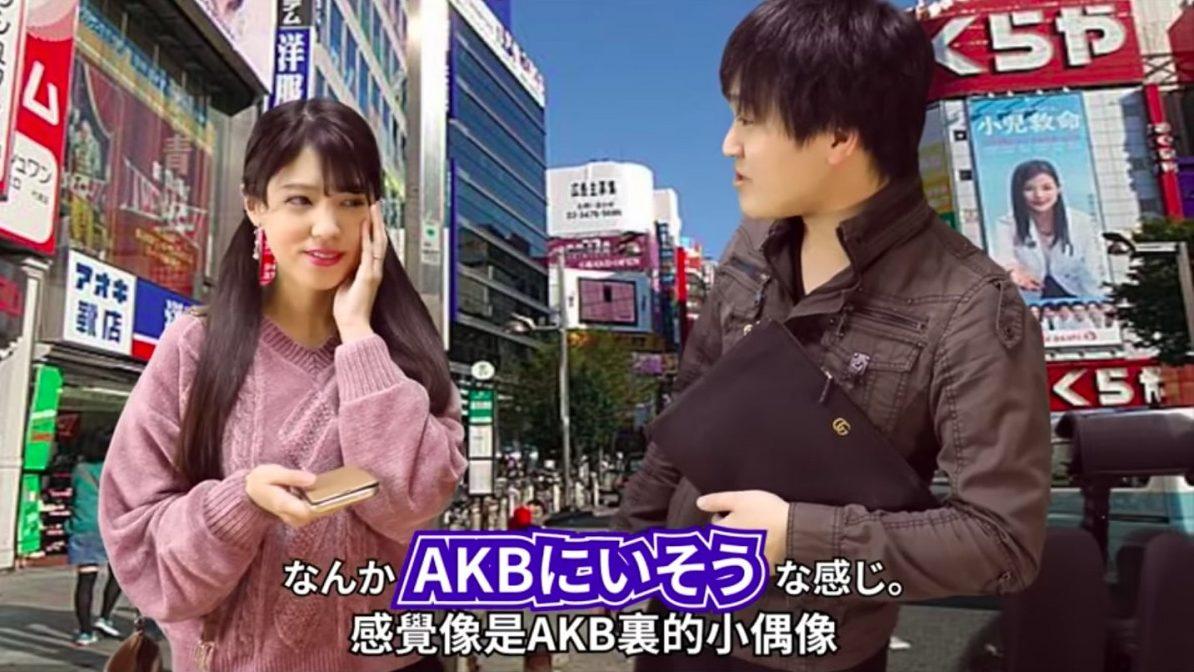 在日本向女性誇獎說「感覺很像AKB呢!」:是讚美?還是瞧不起對方嗎?