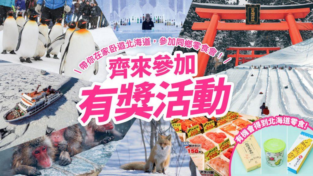 有獎活動:帶你在家卧遊北海道,參加同鄉零食會!