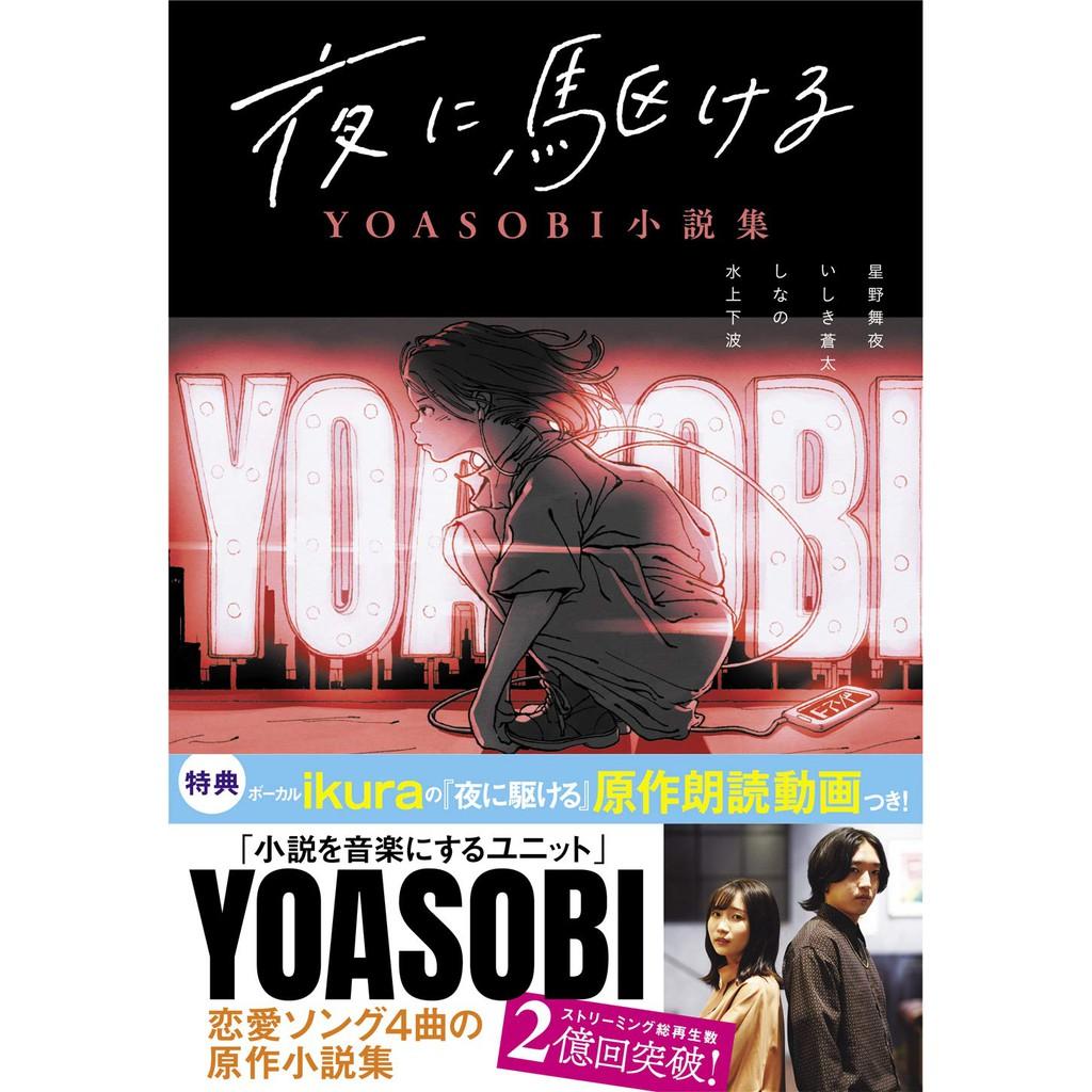 YOASOBI崛起之路:2020年日本全年冠軍歌「夜に駆ける」奔向夜空的誕生與爆紅策略分享
