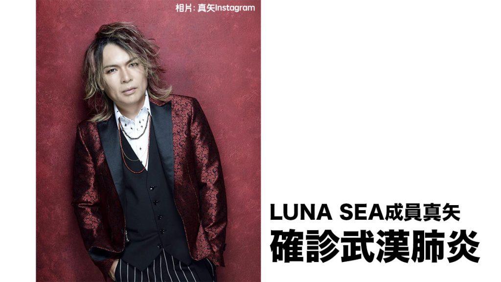 LUNA SEA成員真矢確診武漢肺炎 演唱會緊急延期