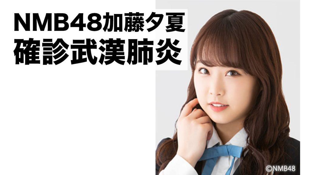 NMB48加藤夕夏 確診武漢肺炎