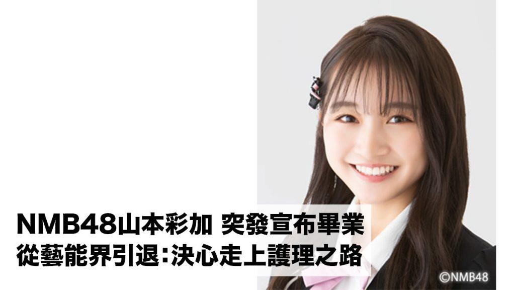 NMB48山本彩加 突發宣布畢業!從藝能界引退:決心走上護理之路 拯救病患者