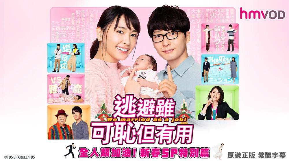《逃避雖可恥但有用》新年特別篇:由香港串流平台hmvod購下 無剪版香港人可以看了!