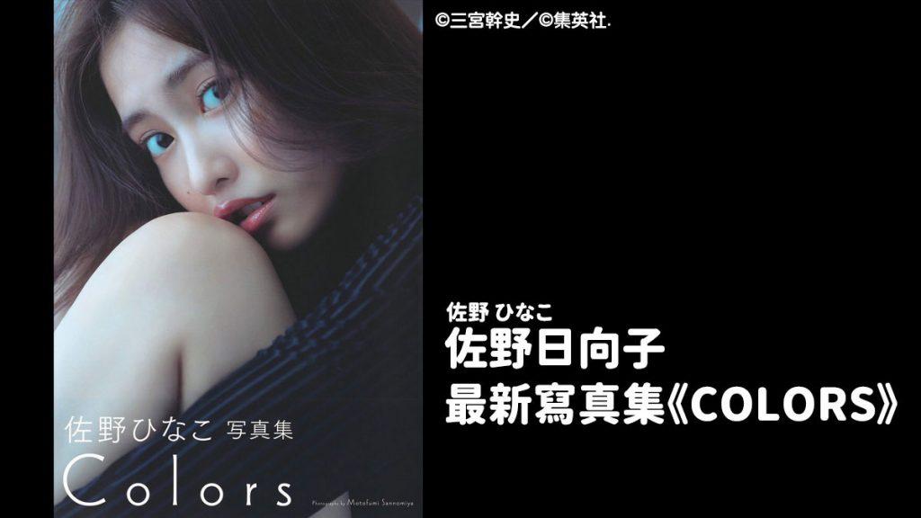 佐野日向子最新寫真集《COLORS》長崎的五島列島海邊景色