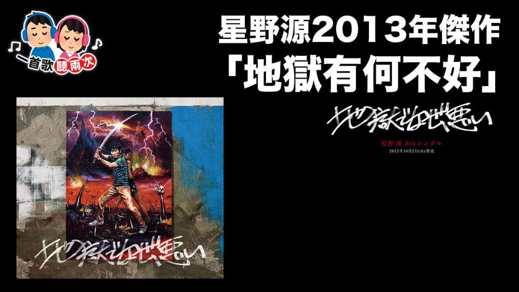 音樂專欄/一首歌聽兩次:星野源2013年的傑作「地獄有何不好」以最快樂的音樂 配最慘痛的經歷