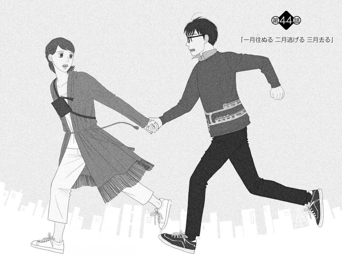 日本劇集的極致意義:《逃避雖可恥但有用》故事背後的社會議題 與觀眾一起反思