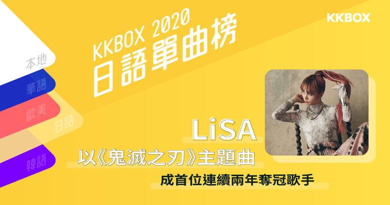 KKBOX 2020年日語單曲 香港排行榜:LiSA以《鬼滅之刃》主題曲成首位連續兩年奪冠歌手