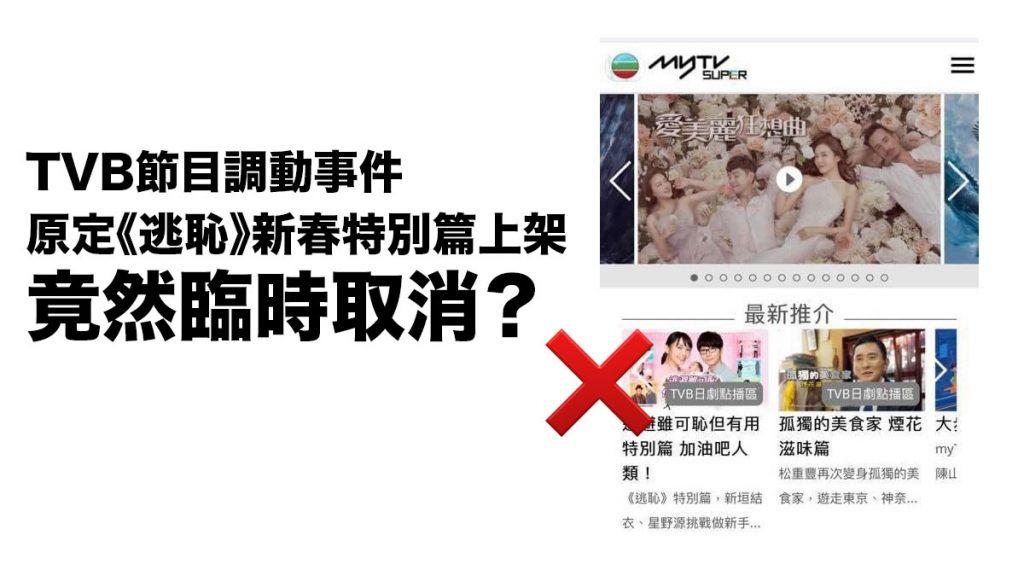 TVB節目調動事件:myTV SUPER原定《逃恥》新春特別篇上架 竟然臨時取消?