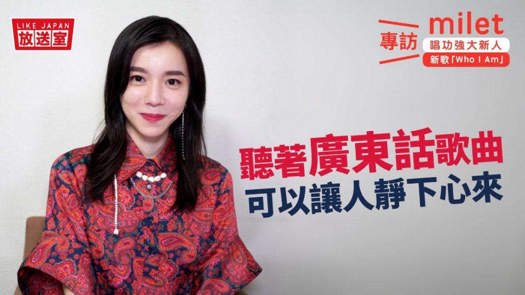 LikeJapan訪問milet 日本超新星音樂故事:原來她是廣東歌的粉絲!