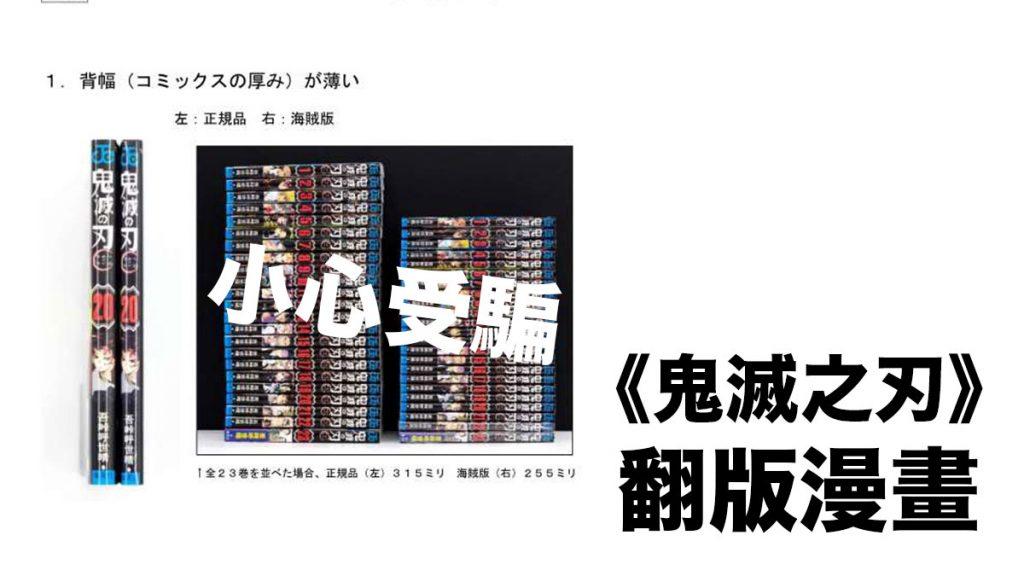 《鬼滅之刃》出現翻版漫畫單行本 集英社發出聲明提醒