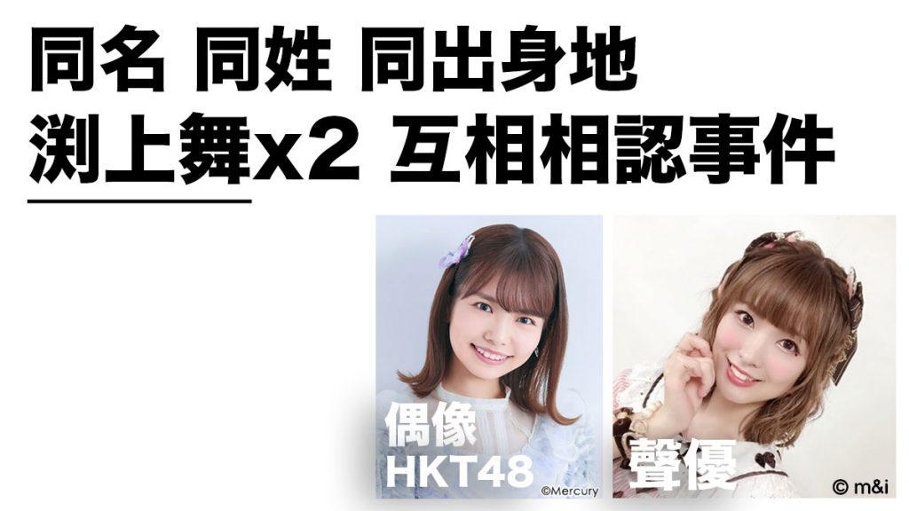 同名同姓的相遇!(HKT48)渕上舞和(聲優)渕上舞惺惺相惜 Follow的契機竟源於5年前的一事?!