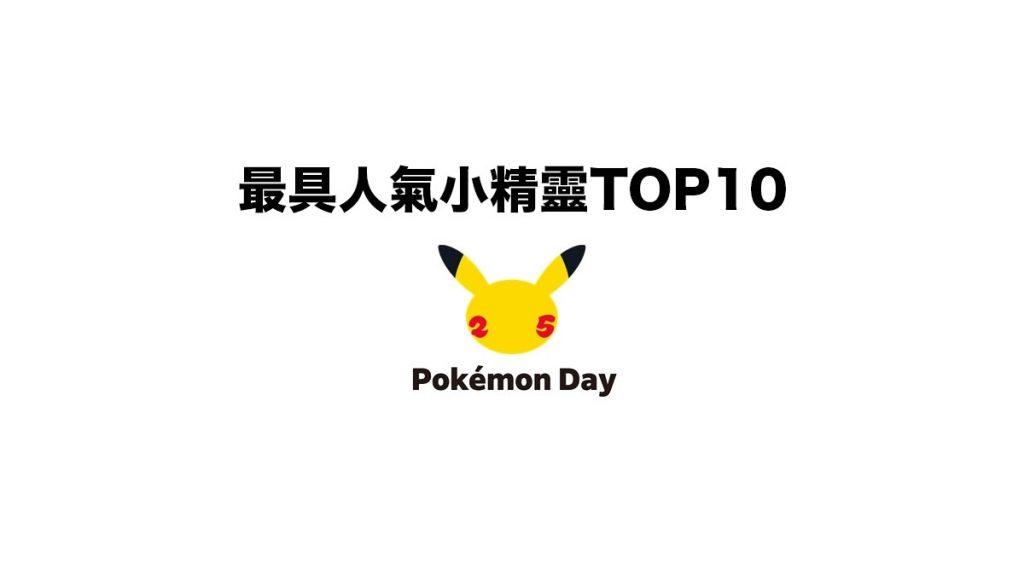 寵物小精靈25周年紀念活動:「決定就用你了」選出最新最具人氣小精靈TOP10