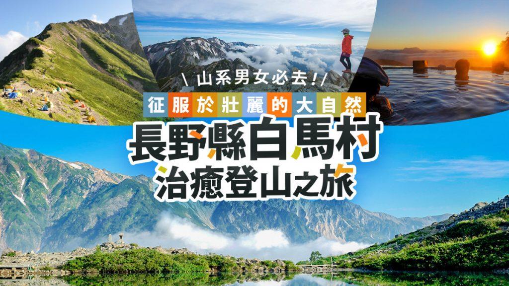 山系男女必去!征服於壯麗的大自然 長野縣白馬村治癒登山之旅