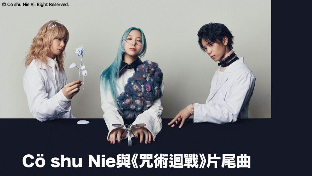 訪問日本樂團Cö shu Nie:解構《咒術迴戰》片尾曲「give it back」