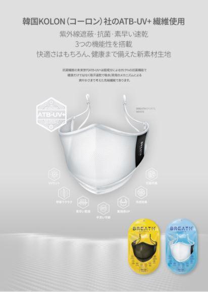 聲稱可抗菌的「大洞子」運動口罩:防疫功能受到日本網民質疑
