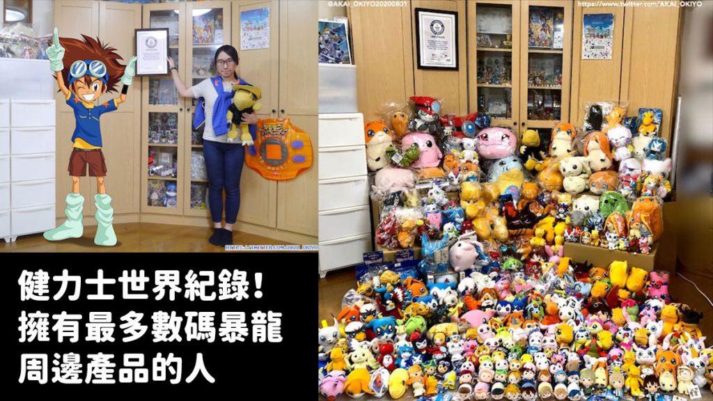 健力士世界紀錄18,264件!擁有最多數碼暴龍周邊產品的人是個香港人