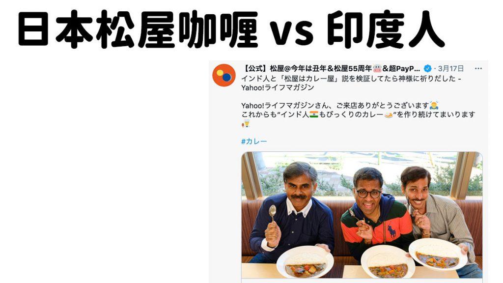 印度人試食評價日本的「松屋咖喱飯」:「十分驚喜,十分滿足!」