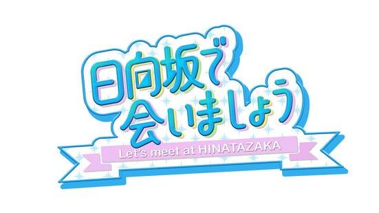 「最強傳說」東京電視台奇招搶收視:坂道偶像節目3連彈放在深夜時段