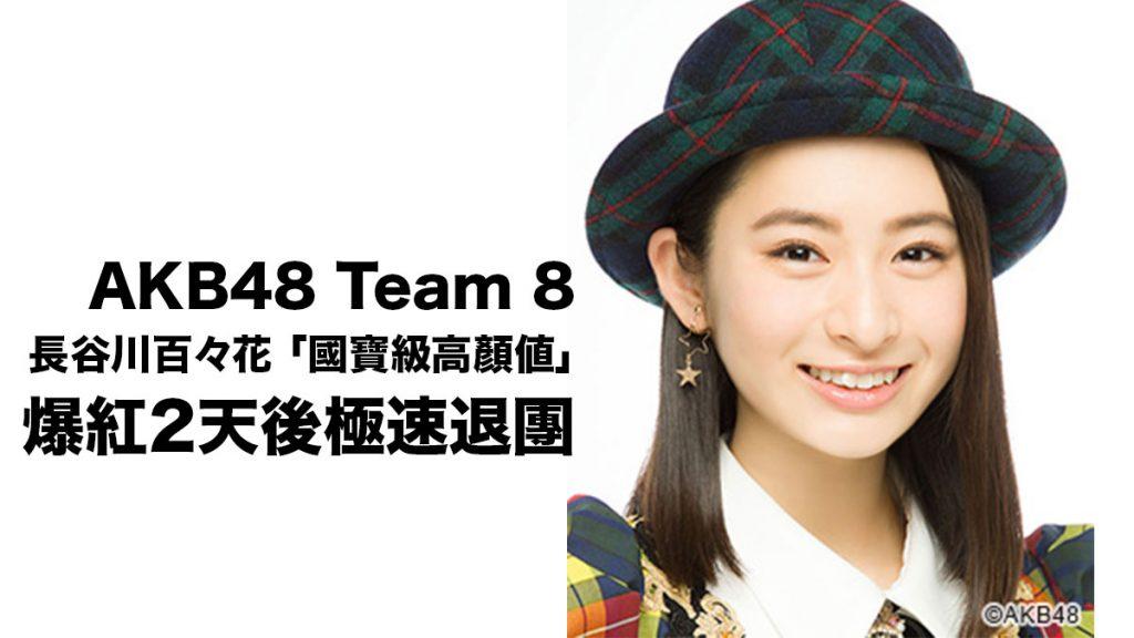 AKB48離奇事件:Team 8成員長谷川百々花「國寶級高顏值」爆紅2天後極速解約退團