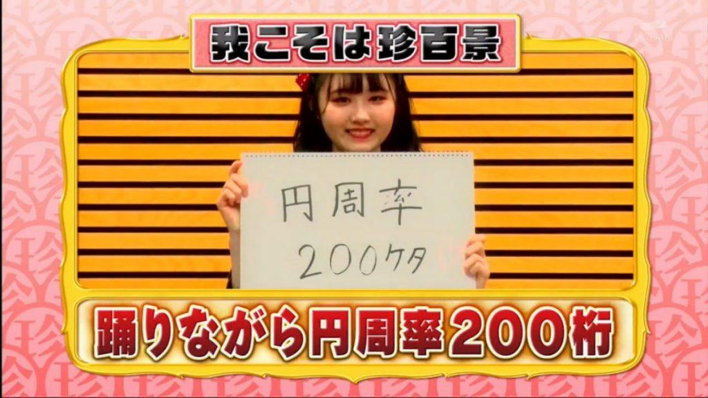 AKB48 Team B齋藤陽菜邊跳邊背圓周率 成功獲評為「珍百景」
