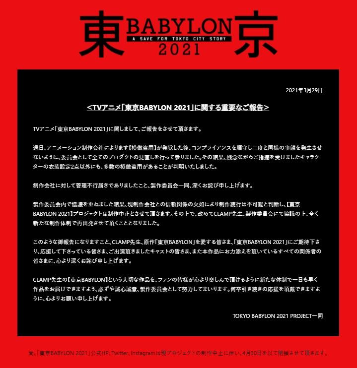 官方宣布中止現時《東京BABYLON 2021》動畫製作 將以全新體系重新出發