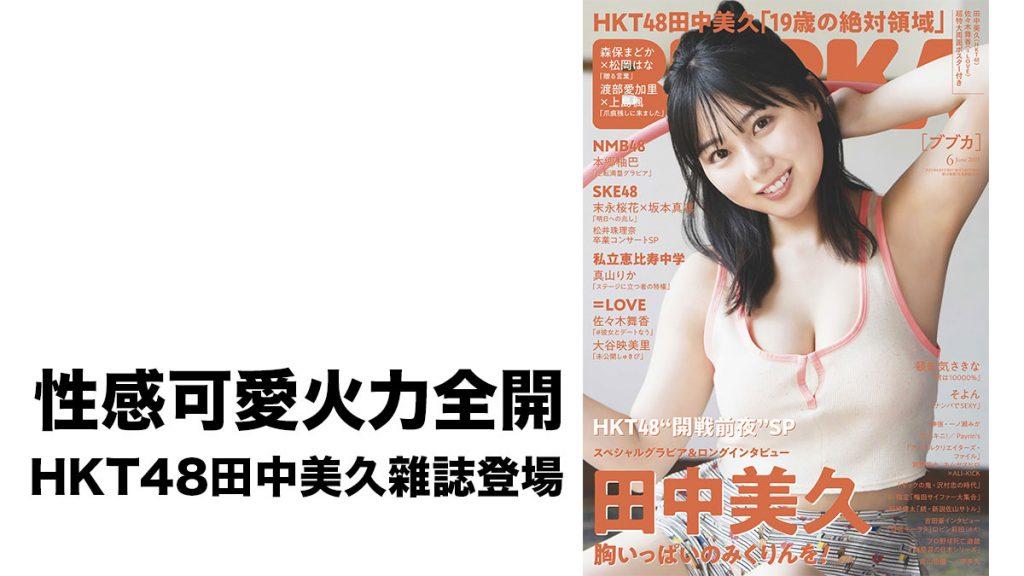 HKT48田中美久「BUBKA」雜誌封面登場 性感可愛火力全開