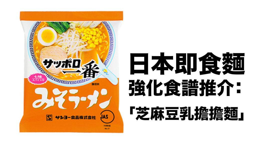 日本即食麵強化食譜推介:簡單就能變身成「芝麻豆乳擔擔麵」
