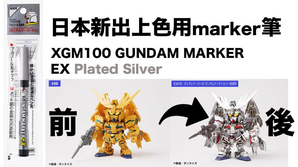 日本新出品上色用marker筆「XGM100 GUNDAM MARKER EX Plated Silver」:超優良 鍍銀上色效果