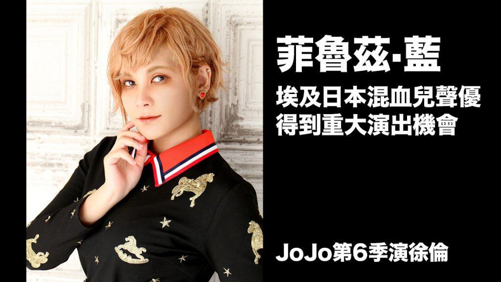 JoJo第6季主角 埃及日本混血兒聲優菲魯茲·藍:分享感動流淚感受