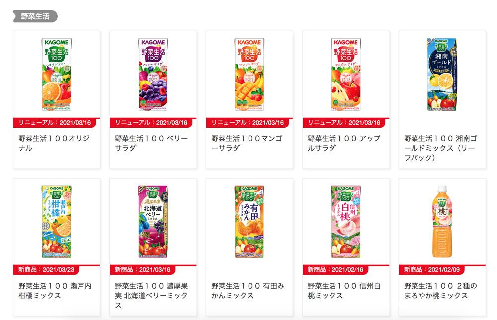 日本知名食品品牌KAGOME:決定停止使用「新疆番茄」