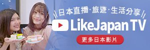 LikeJapan TV