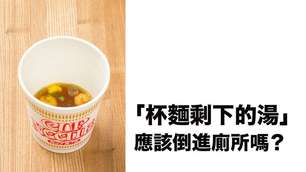 日本水質專家的研究:「杯麵剩下的湯」應該倒進洗手盆/廁所嗎?