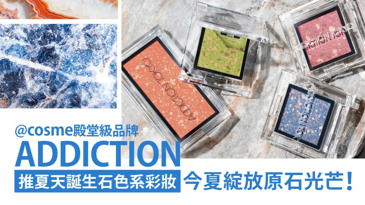 @cosme殿堂級品牌 ADDICTION推夏天誕生石色系彩妝 今夏綻放原石光芒!