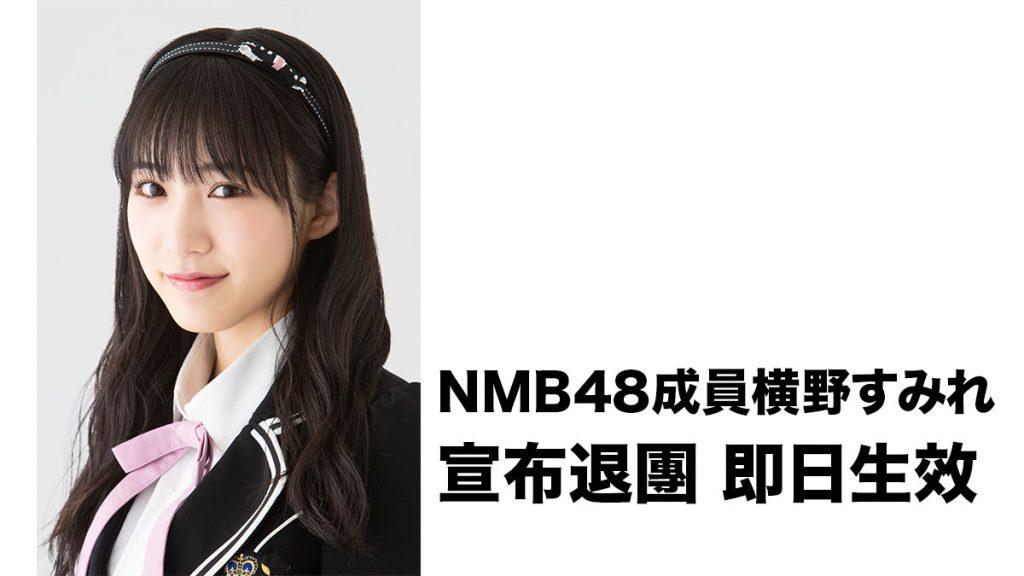 NMB48成員横野すみれ活動辭退:即日生效退團