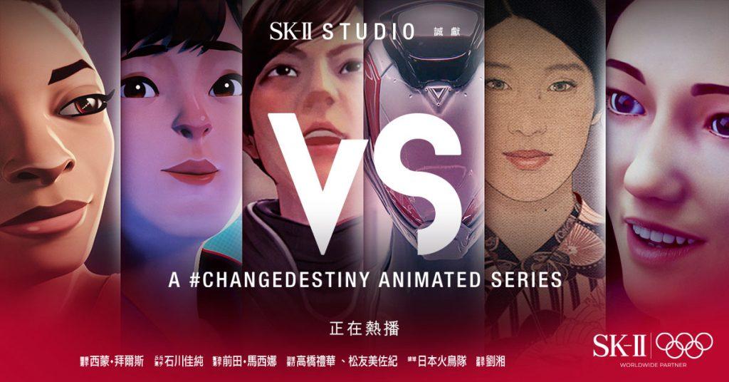 SK-II STUDIO最新電影級動畫鉅獻《VS》系列!匯集星級歌影製作人 演繹6組奧運女選手迎戰社會怪獸的故事