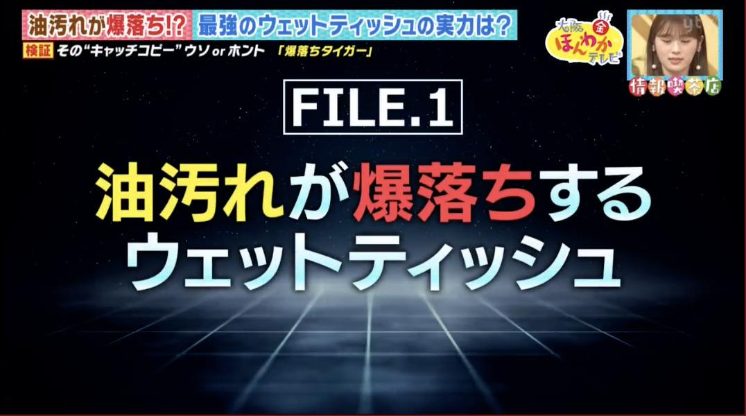 日本電視節目實測:去污去油力超強的濕紙巾產品「爆落ちタイガー」