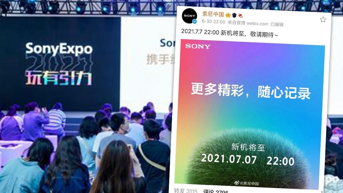 SONY被中國罰款100萬人民幣:被指辱華!計劃在77盧溝橋事件紀念日 發佈新產品